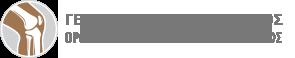 Ορθοπεδικός Μοσχάτο – Αρθροσκόπηση Γόνατος – Γεωργοκώστας Αθανάσιος Logo
