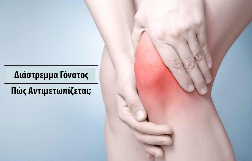 διάστρεμμα γόνατος